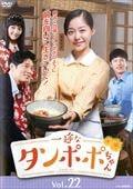 一途なタンポポちゃん <テレビ放送版> Vol.22