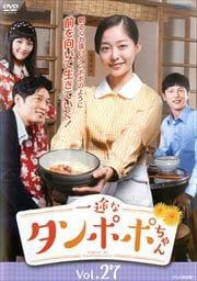 一途なタンポポちゃん <テレビ放送版> Vol.27