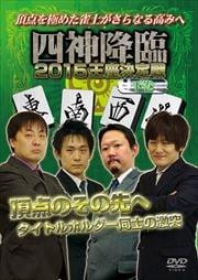 四神降臨 2015 王座決定戦 下巻