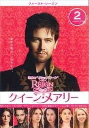 REIGN/クイーン・メアリー <ファースト・シーズン> Vol.2