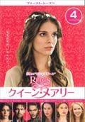 REIGN/クイーン・メアリー <ファースト・シーズン> Vol.4