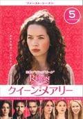 REIGN/クイーン・メアリー <ファースト・シーズン> Vol.5
