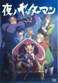 夜ノヤッターマン vol.2