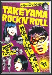 竹山ロックンロール VOL.17