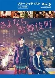 【Blu-ray】さよなら歌舞伎町
