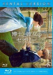 【Blu-ray】博士と彼女のセオリー