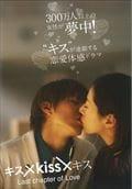 キス×kiss×キス Last Chapter of Love