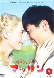 連続テレビ小説 マッサン 完全版 9