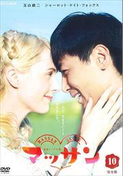 連続テレビ小説 マッサン 完全版 10