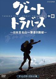 グレートトラバース 〜日本百名山一筆書き踏破〜 ディレクターズカット版 後編
