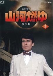 NHK大河ドラマ 山河燃ゆ 完全版 3
