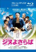 【Blu-ray】ジヌよさらば 〜かむろば村へ〜