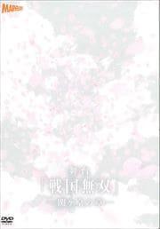 舞台「戦国無双」 -関ヶ原の章- DISC1 本編