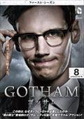 GOTHAM/ゴッサム <ファースト・シーズン> Vol.8