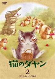 猫のダヤン 2 ダヤンのいちご摘み