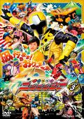 手裏剣戦隊ニンニンジャー VOL.3