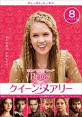 REIGN/クイーン・メアリー <ファースト・シーズン> Vol.8