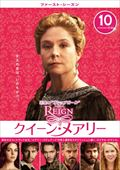 REIGN/クイーン・メアリー <ファースト・シーズン> Vol.10