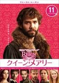REIGN/クイーン・メアリー <ファースト・シーズン> Vol.11