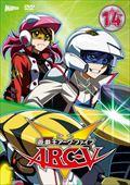 遊☆戯☆王ARC-V 14