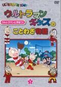 ウルトラマンキッズのことわざ物語 Vol.1