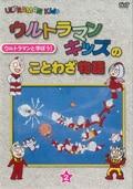 ウルトラマンキッズのことわざ物語 Vol.2