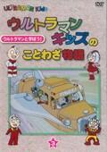 ウルトラマンキッズのことわざ物語 Vol.3