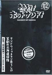 熱烈!ホットサンド! vol.02