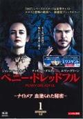 ペニー・ドレッドフル 〜ナイトメア 血塗られた秘密〜 vol.1