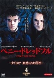 ペニー・ドレッドフル 〜ナイトメア 血塗られた秘密〜 vol.4