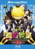【Blu-ray】映画 暗殺教室