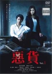 連続ドラマW 悪貨 Vol.1