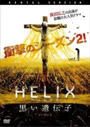 HELIX -黒い遺伝子- シーズン2 Vol.1