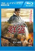 【Blu-ray】群盗