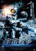 宇宙戦争 バトル・オブ・ダークサイド・ムーン