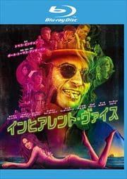 【Blu-ray】インヒアレント・ヴァイス