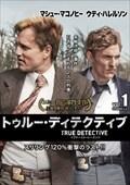 TRUE DETECTIVE/トゥルー・ディテクティブ <ファースト・シーズン> Vol.1