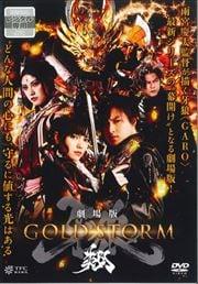 【劇場版】牙狼<GARO>-GOLD STORM-翔