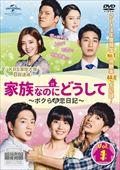 家族なのにどうして〜ボクらの恋日記〜 VOL.1