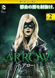 ARROW/アロー <サード・シーズン> Vol.2