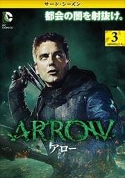 ARROW/アロー <サード・シーズン> Vol.3