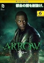 ARROW/アロー <サード・シーズン> Vol.6