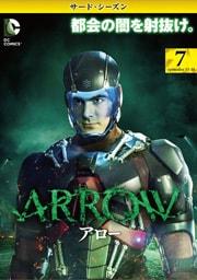 ARROW/アロー <サード・シーズン> Vol.7