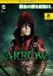 ARROW/アロー <サード・シーズン> Vol.8