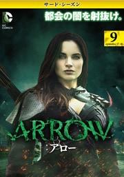 ARROW/アロー <サード・シーズン> Vol.9