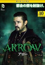ARROW/アロー <サード・シーズン> Vol.10