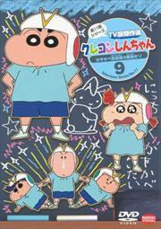 クレヨンしんちゃん TV版傑作選 第11期シリーズ 9