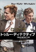 TRUE DETECTIVE/トゥルー・ディテクティブ <ファースト・シーズン> Vol.4