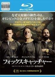 【Blu-ray】フォックスキャッチャー