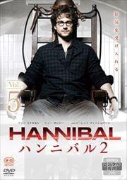 HANNIBAL/ハンニバル シーズン2 VOL.5